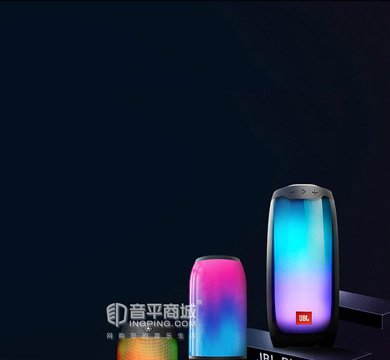 JBL PULSE4 全新音乐脉动4炫彩光效蓝牙音箱无线低音
