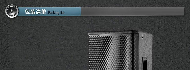 MRX615 专业15寸舞台多功能厅音箱 会议音响 悬挂式音箱 包装清单