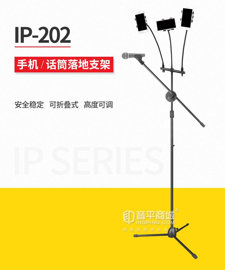 架王(JIAWANG) IP-202 手机/ipad/平板多用途落地三脚支架