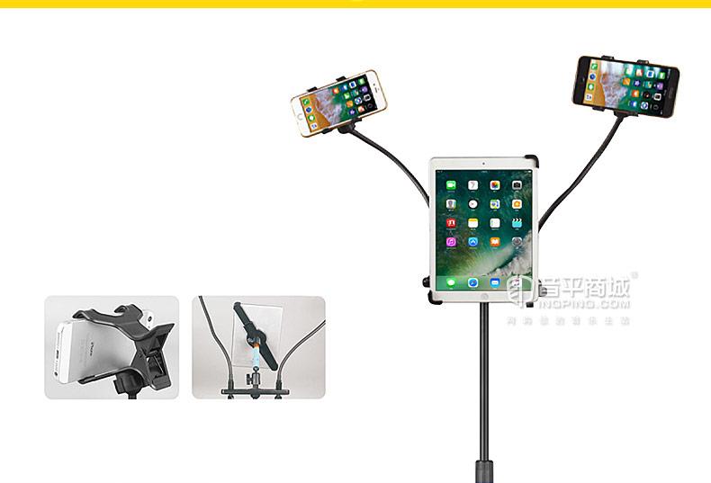 架王(JIAWANG) IP-204 手机/ipad/平板多用途落地三脚支架