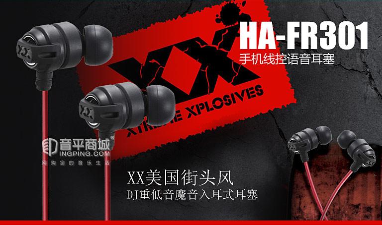 HA-FR301手机线控语音耳塞 DJ重低音魔音入耳式耳机