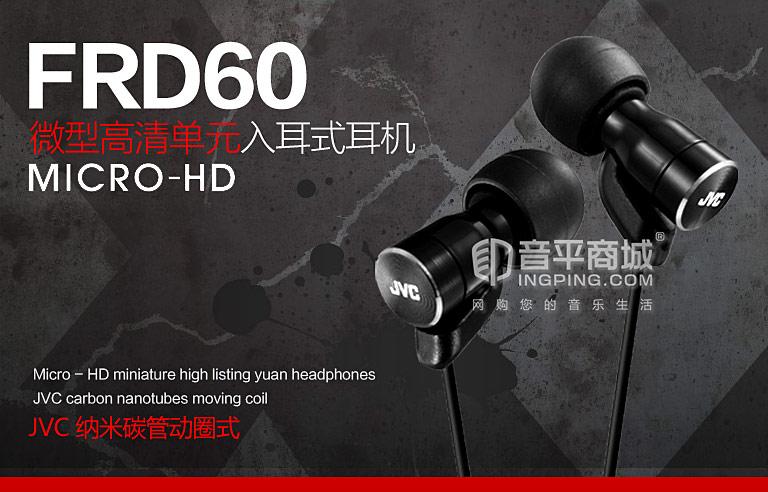 JVC HA-FRD60 Micro-HD 微型高清单元耳机耳麦