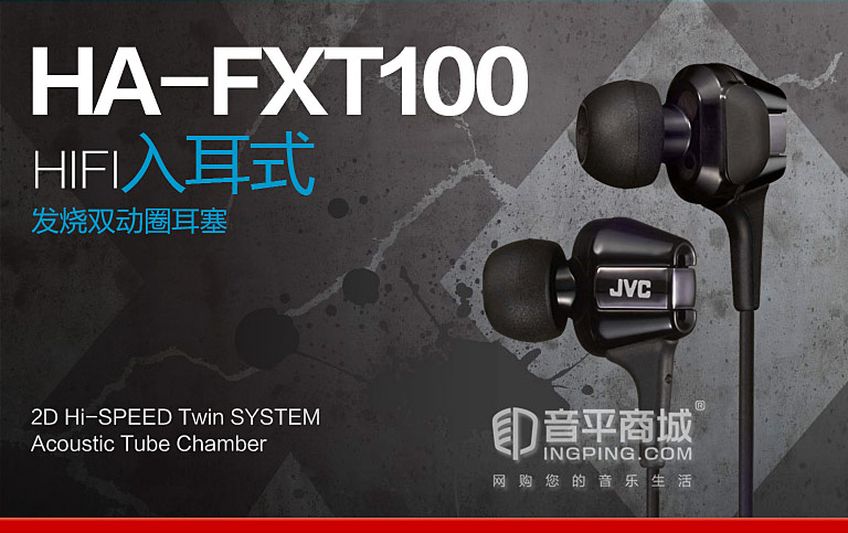HA-FXT100 入耳式耳机HIFI发烧双动圈耳塞