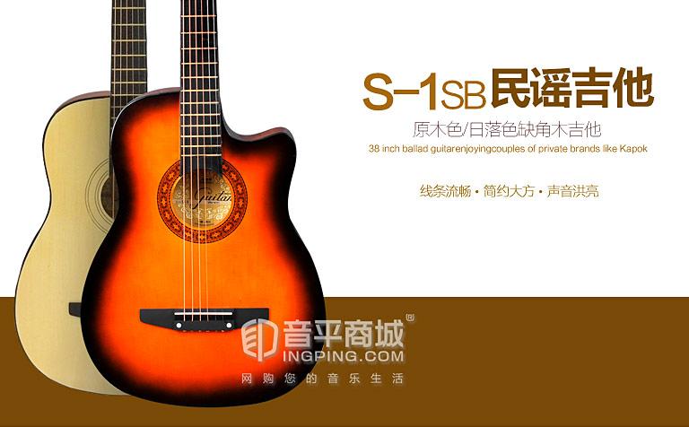S-1 38寸民谣吉他 缺角