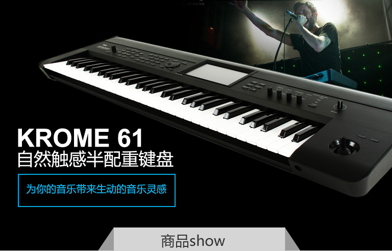 KROME 61 编曲键盘 音乐工作站 合成器