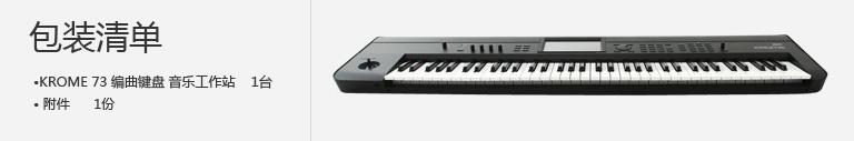 KROME 73 编曲键盘 音乐工作站 合成器