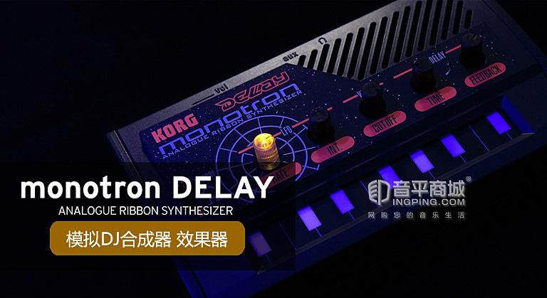MONOTRON DELAY 模拟DJ合成器 效果器