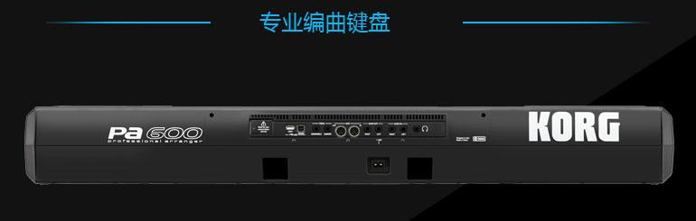 PA900专业编曲键盘