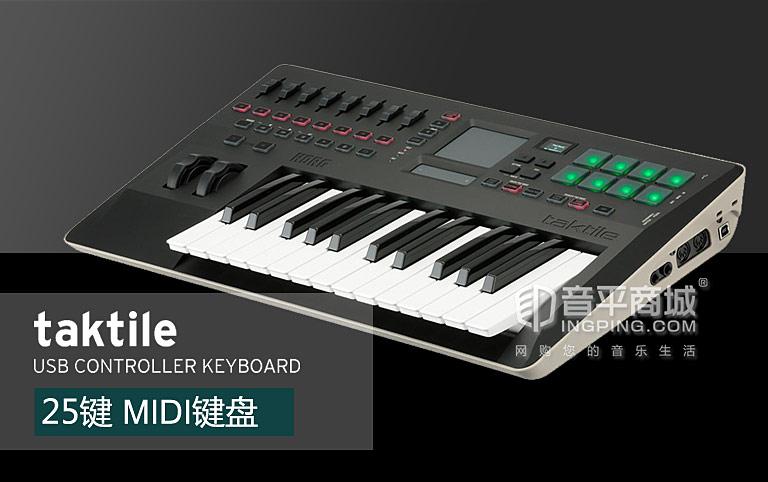 TAKTILE-25 MIDI键盘 带音色