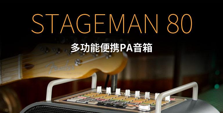 STAGEMAN 80 多功能音箱
