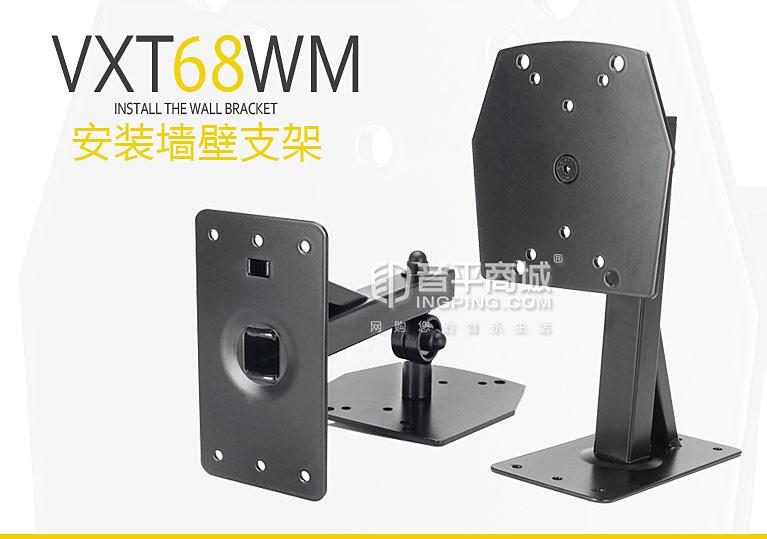 VXT68WM 安装墙壁支架