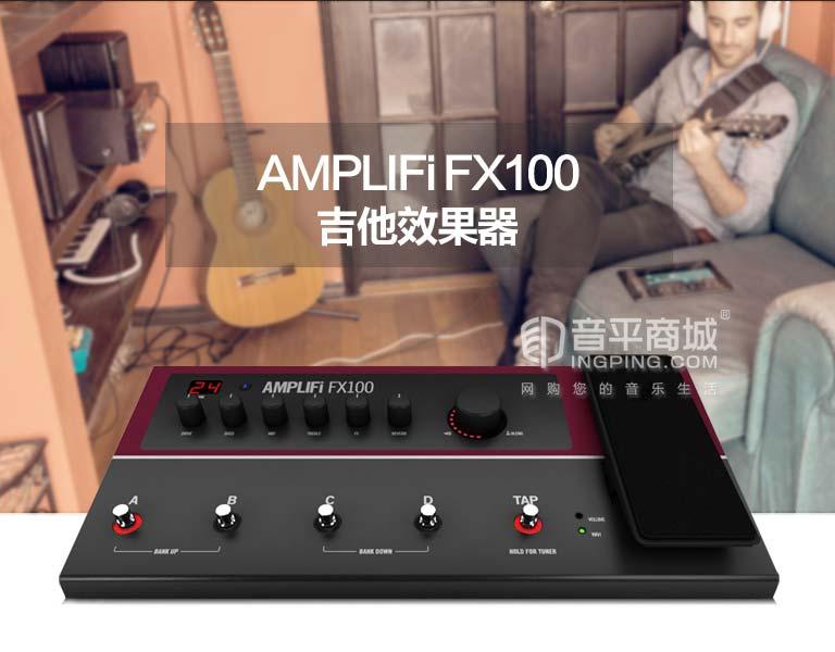 AMPLIFi FX100 吉他效果器