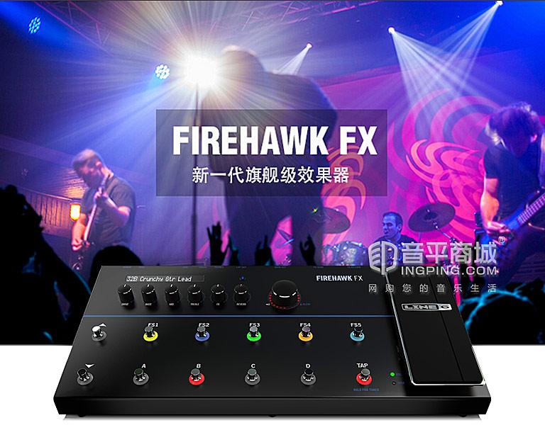 FIREHAWK-FX 效果器
