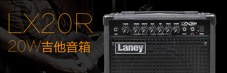 lx20r 吉他音箱 电吉他音箱 超性价比电吉他音箱 lx20r吉他音箱 LX20R