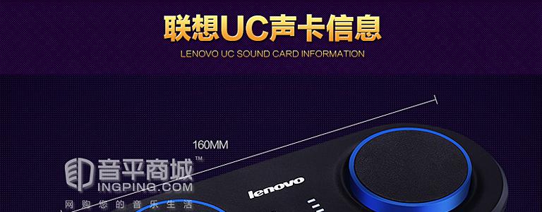 UC10 lenove 外置网络K歌声卡 声卡 支持网络K歌 喊麦 聊天 UC声卡
