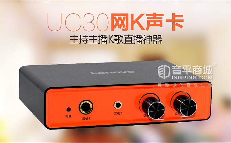 UC30 网络K歌主播 外置声卡
