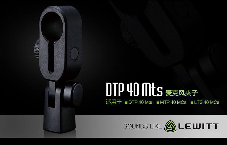 lewitt DTP 40 Mts 麦克风夹子
