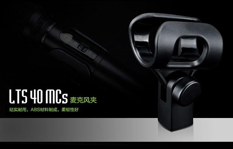 lewitt LTS 40 MCs 麦克风夹
