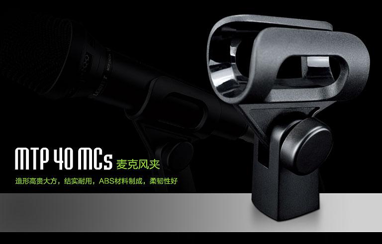 lewitt MTP 40 MCs 麦克风夹