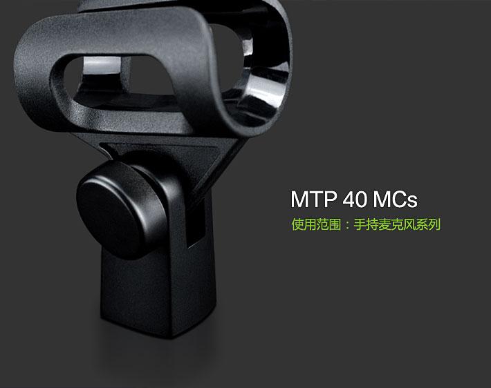 莱维特(LEWITT) MTP 40 MCs 麦克风夹(MTP系列)