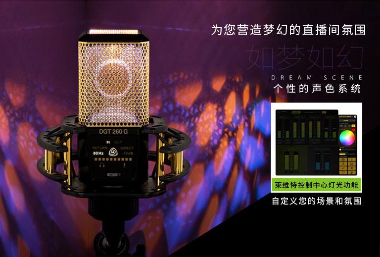 DGT 260灯光设计