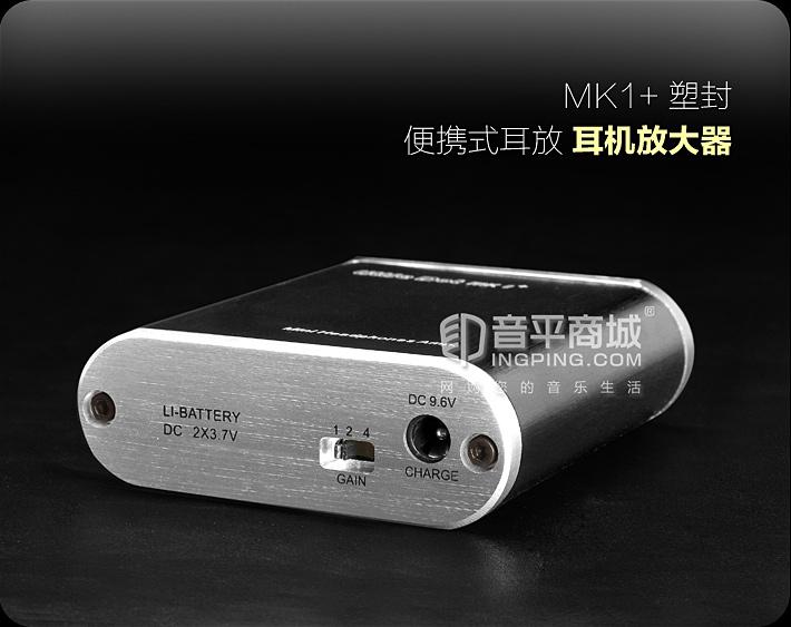 小不点 MK1+ 朔封 便携式耳放 耳机放大器