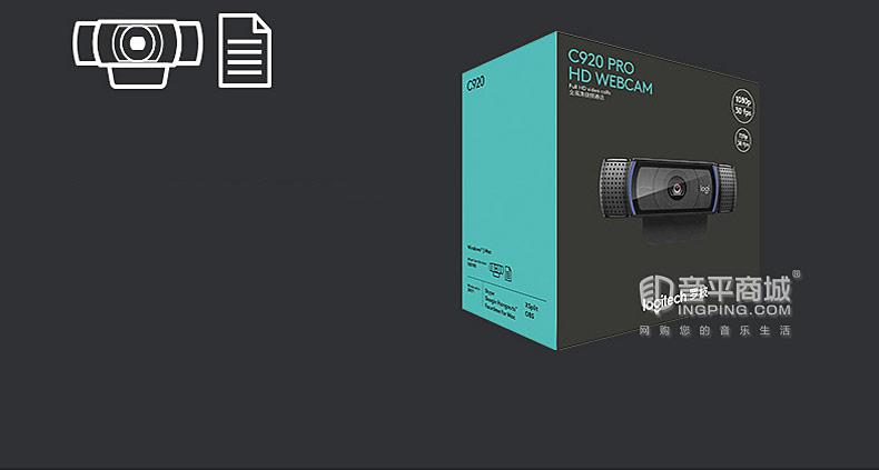 罗技(Logitech) C920 PRO 1080P全高清网络主播摄像头 高清美颜 淘宝直播设备