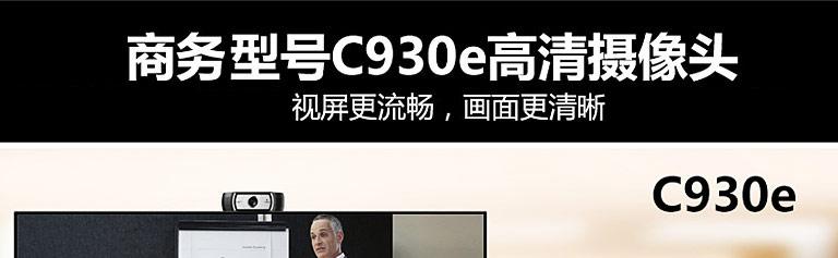 罗技C930e商务摄像头