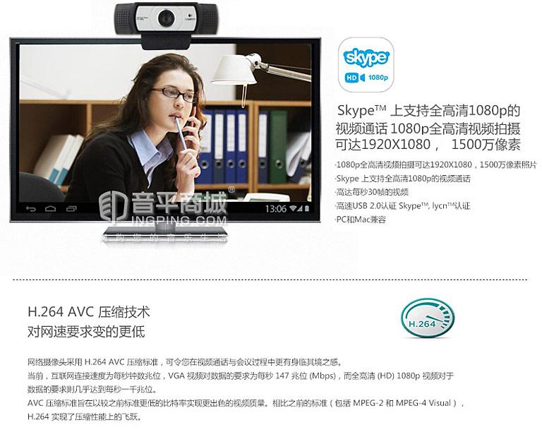 罗技C930e网络高清摄像头技术