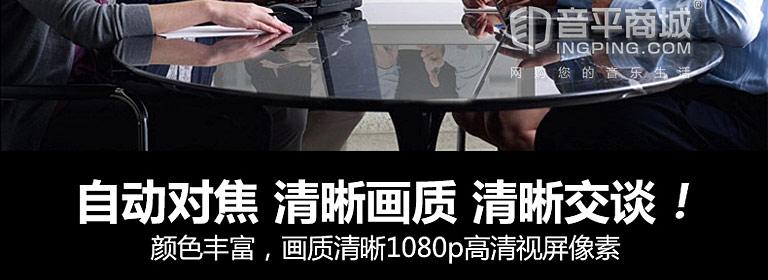 罗技C930e网络高清摄像头自动对焦