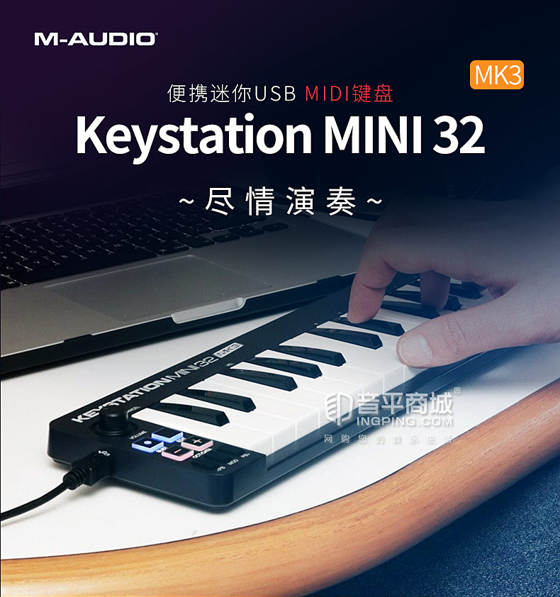 美奥多(M-AUDIO) Keystation Mini 32 MK3 32键USB MIDI键盘 编曲键盘控制器