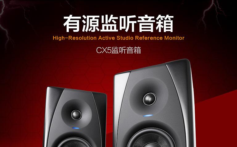 CX5 有源 监听音箱 (对)