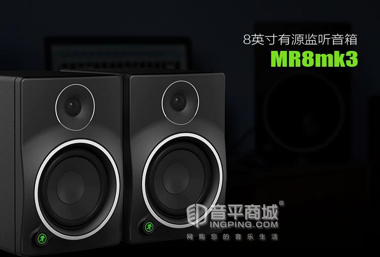 美奇 MR8mk3 监听音箱 有源音箱