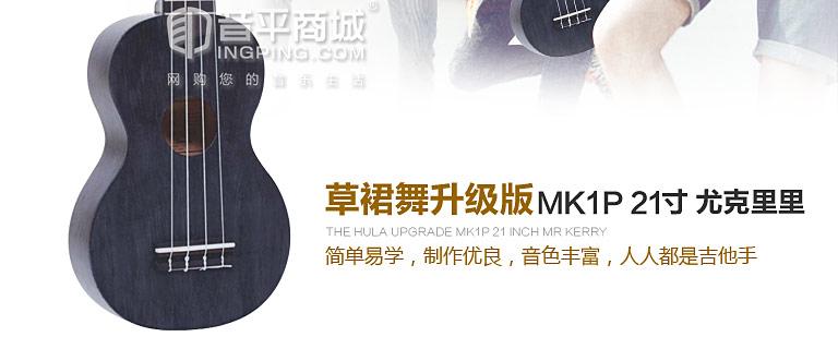 草裙舞升级版MK1P 21寸