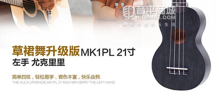 草裙舞升级版MK1OL 21寸 左手