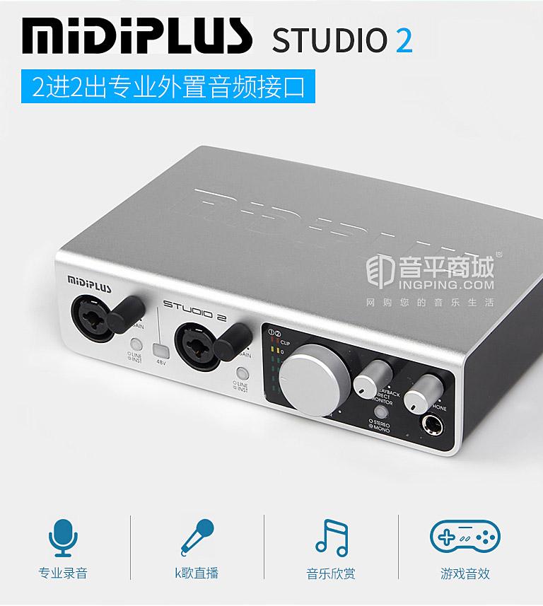 MIDIPLUS STUDIO 2 声卡