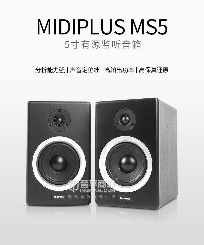 美派(MIDIPLUS) MS5 5寸电脑监听音响专业解析保真有源监听音箱(一对)