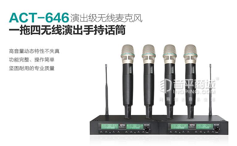 咪宝(MIPRO) ACT-646 一拖四无线演出手持话筒