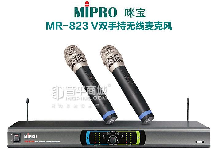 MR-823 V双手持无线麦克风
