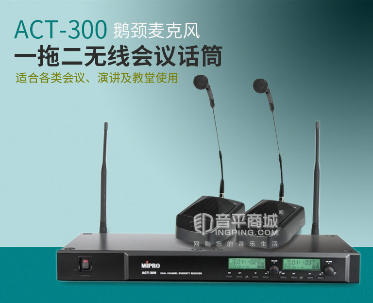 咪宝(MIPRO) ACT-300 无线会议话筒 一拖二 鹅颈麦克风