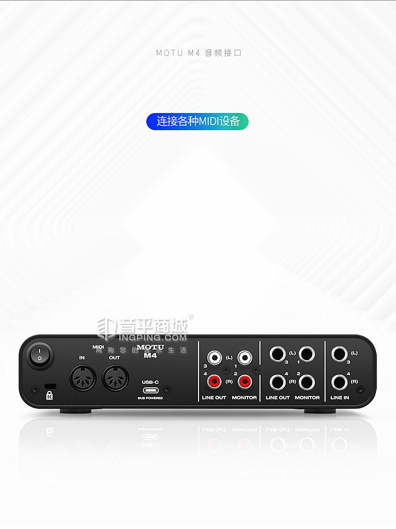 马头怡生飞扬(MOTU) M4 外置USB音频接口 录音编曲声卡 4进4出