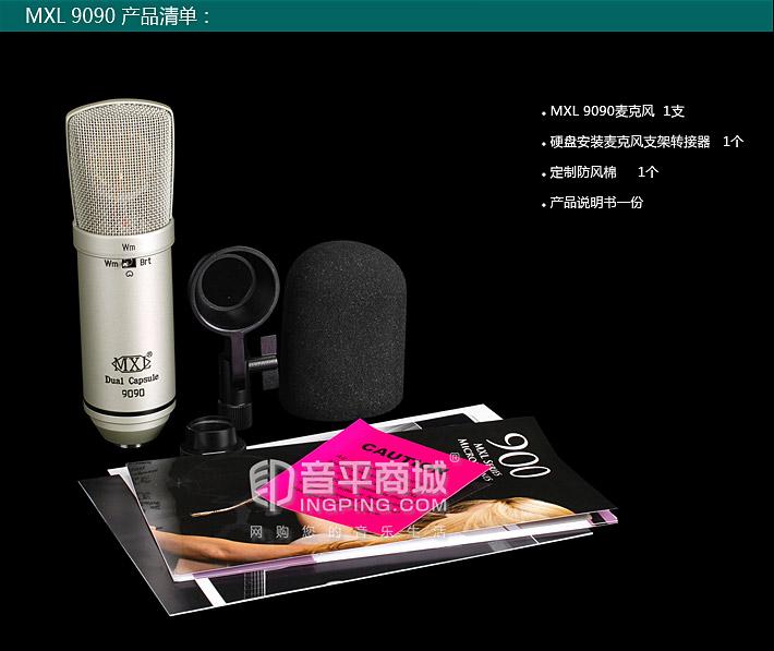 麦克思乐(MXL) 9090 电容式双振膜录音麦克风