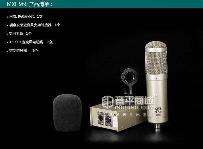 麦克思乐(MXL) 960 电容式电子管录音麦克风