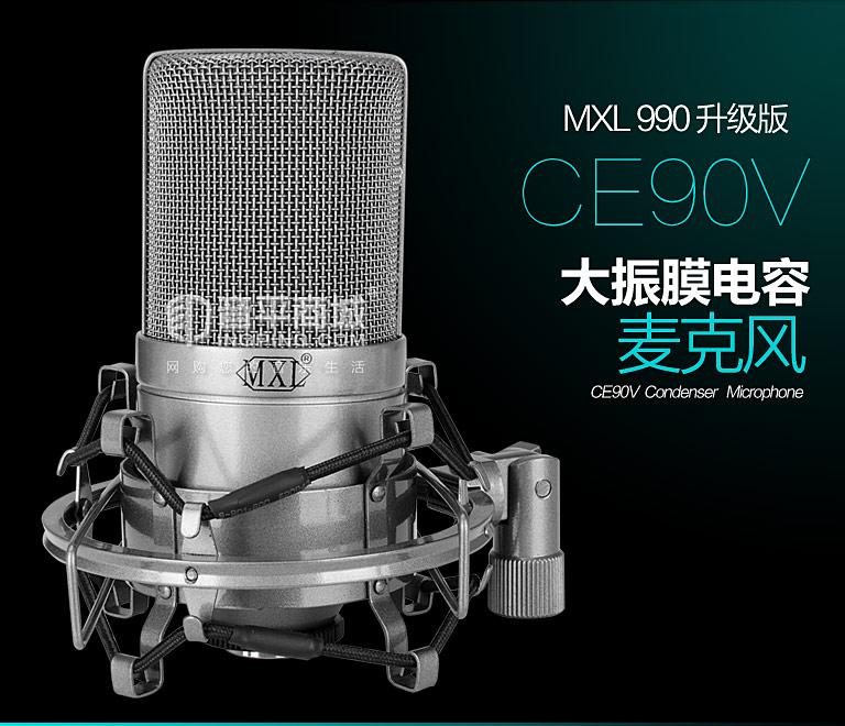 麦克思乐(MXL) CE90V 大振膜电容麦克风