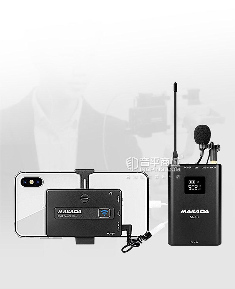麦拉达(MAILADA) S600pro 一拖二无线采访/影视领夹式麦克风