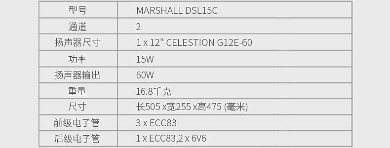 MARSHALL DSL15C 全电子管 电吉他音箱 技术参数