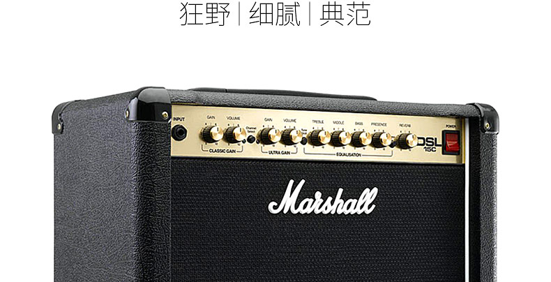 MARSHALL DSL15C 全电子管 电吉他音箱