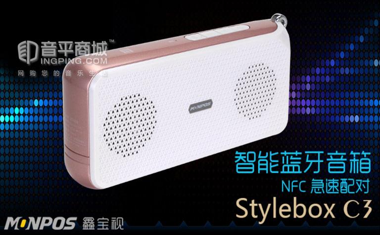 鑫宝视(monpos) Stylebox C3 智能NFC蓝牙音箱