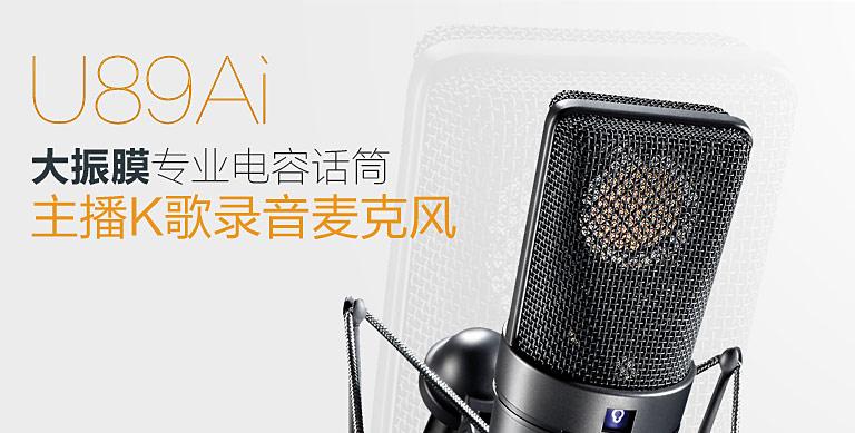 U89Ai 大振膜专业电容话筒 主播K歌录音麦克风