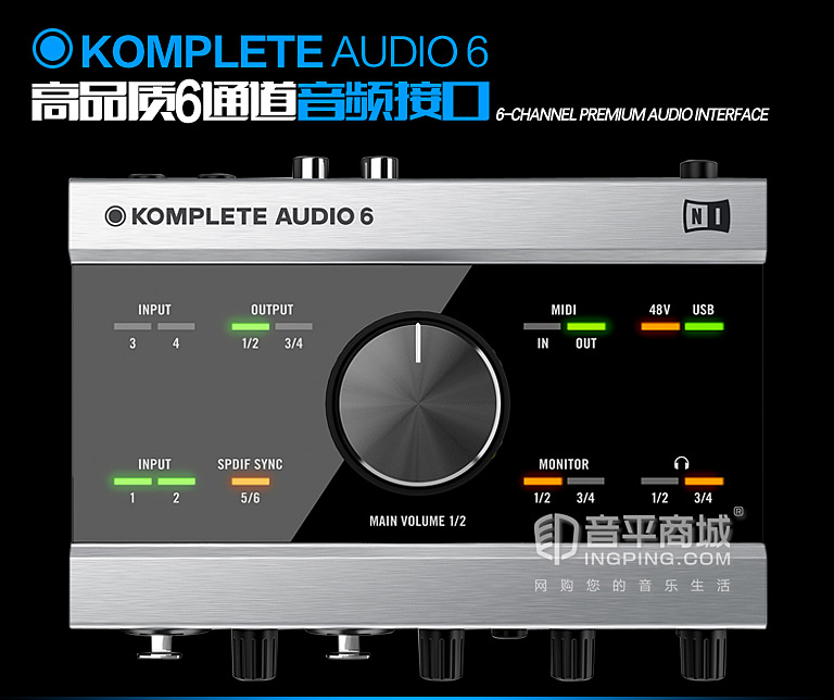 恩艾(native instruments ) KOMPLETE AUDIO 6 专业录音外置USB声卡